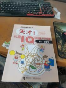 天才!儿童IQ训练100题(5-6岁)