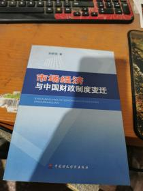 市场经济与中国财政制度变迁