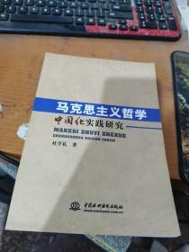 马克思主义哲学中国化实践研究