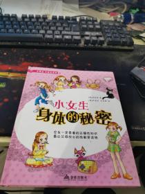 小男生小女生系列(2):小女生身体的秘密