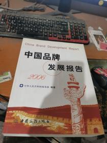 中国品牌发展报告(2006)