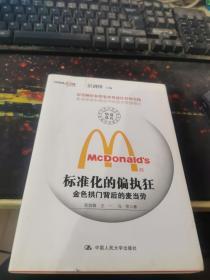 标准化的偏执狂——金色拱门背后的麦当劳