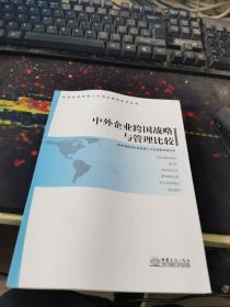 中外企业跨国战略与管理比较