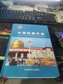 2014中国铁建年鉴