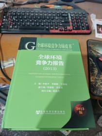 全球环境竞争力绿皮书:全球环境竞争力报告(2013)