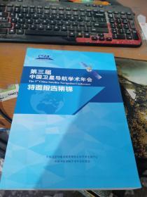第三届中国卫星导航学术年会特邀报告集锦