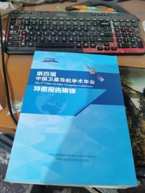 第四届中国卫星导航学术年会特邀报告集锦