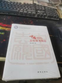 中国特色志愿服务概论未开封