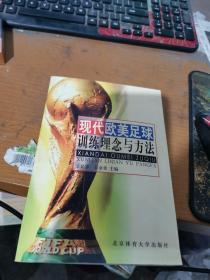 现代欧美足球训练理念与方法签名