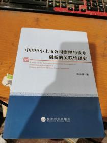 中国中小上市公司治理与技术创新的关联性研究