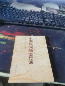 神州文化集成丛书中国民间隐语行话