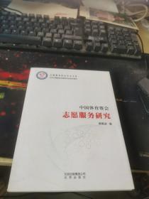中国体育赛会志愿服务研究