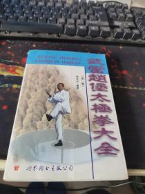 武当赵堡太极拳大全第二版