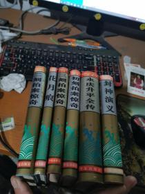 中国古典小说名著百部6册