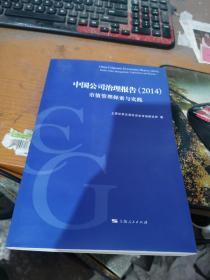 中国公司治理报告(2014):市值管理探索与实践