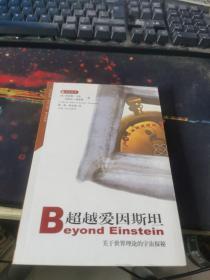 超越爱因斯坦:关于世界理论的宇宙探秘
