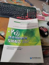 中国创业风险投资发展报告2007