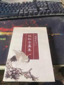 抱朴含真集:唐彦生诗词
