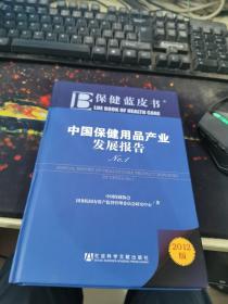 中国保健用品产业发展报告.No.1