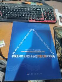 中国签订的区域贸易协定优惠关税实用指南:2004年中英文对照版