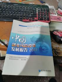 中国创业风险投资发展报告2011