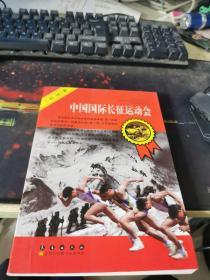 中国国际长征运动会签名