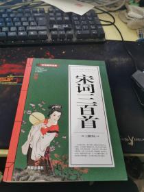 宋词三百首中华国学经典