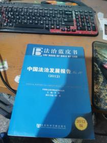 法治蓝皮书:中国法治发展报告No.10(2012版)