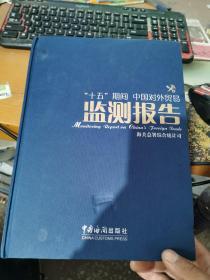 十五期间中国对外贸易监测报告