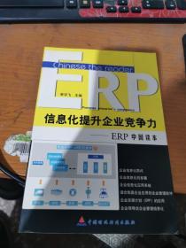 信息化提升企业竞争力:ERP中国读本