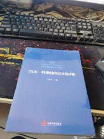 2020-中国城市营商环境评价