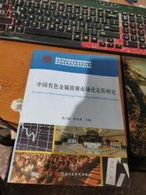 中国有色金属资源市场化定价研究