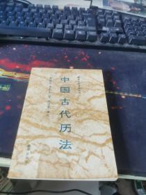神州文化集成丛书中国古代历法