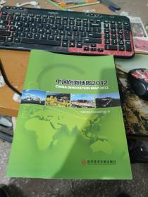 中国创新地图. 2012