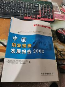 中国创业投资发展报告2003