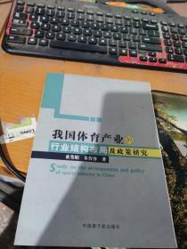 我国体育产业的行业结构布局及政策研究