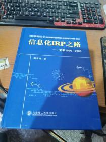 信息化IRP之路:文集1996-2006签名