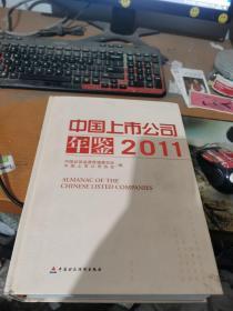 中国上市公司年鉴(2011)有光盘