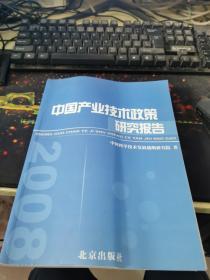 中国产业技术政策研究报告.2008