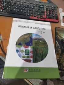 """""""中国陆地和近海生态系统碳收支研究""""系列专著:碳循环遥感基础与应用"""