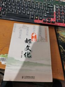 中国邮文化