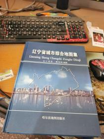 辽宁省城市综合地图集