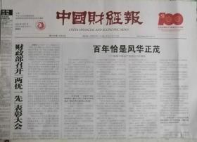 中国财经报    2021年7月1日