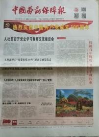 中国劳动保障报   7月1日