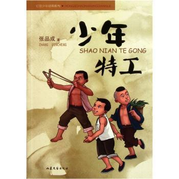 全新正版图书 红色少年经典系列:少年特工张品成山东文艺出版社9787532933075胖子书吧