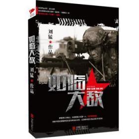 全新正版图书 如临大敌刘猛北京联合出版有限责任公司9787550238534 长篇小说中国当代青年胖子书吧