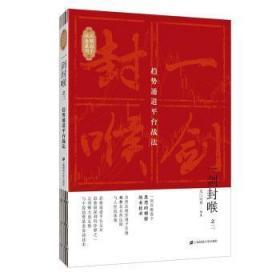 全新正版图书 一剑封喉:二:趋势通台战法无门问禅上海财经大学出版社9787564233761胖子书吧