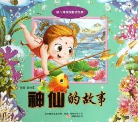 全新正版图书 的故事-幼儿神奇的童话世界崔钟雷万卷出版公司9787547022306 故事课学前教育教学参考资料胖子书吧