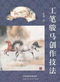 全新正版图书 工笔骏马创作技法李澜绘天津人民社9787530557495胖子书吧
