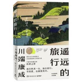 全新正版图书 遥远的旅行川端康成湖南文艺出版社有限责任公司9787572600715 中篇小说小说集日本现代普通大众胖子书吧